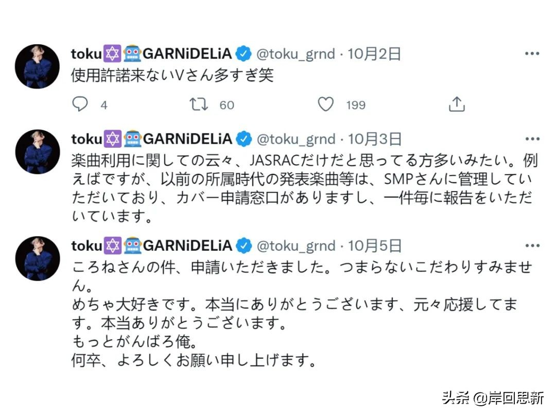 B站神曲的作曲家指責Holo未授權翻唱,沒過幾天,他卻道歉了?