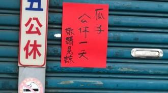 鐵門貼公告「瓜子公休一天」 網:是賣瓜子嗎? 內行人幫解答