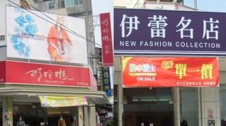 為何「巧O瓏、伊O名店」這種服飾店都不會倒?神人出來解惑了