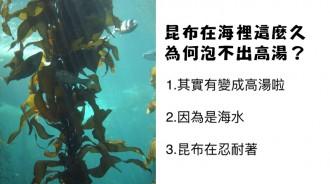 水族館出題要考考大家...「昆布在海裡為何泡不出高湯?」