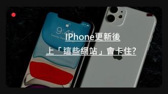 IPhone更新後,有網站上不了??