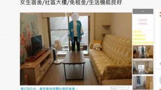 二次元男在租屋網招募「三位單身無職宅女」當室友,生活必需品及開銷全部免費!