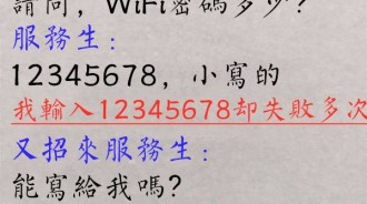 你知道正確密碼是什麼嗎?