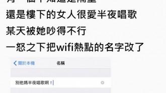 別再唱了!女鄰居半夜高歌吵到他受不了「怒改WiFi熱點名稱」再次打開WiFi選單一看…笑哭了
