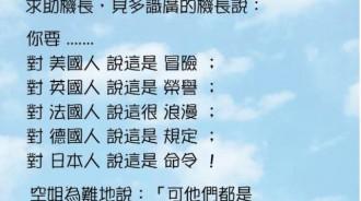 機長果然很懂台灣人的想法XD