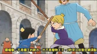 霸權番:不是國王的新衣,也不是廢物王子,2秒哭泣收割全網淚點