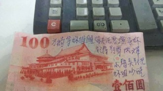 鈔票上寫「姐夫在客廳等你」差點家庭革命!